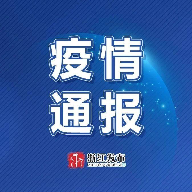 浙江昨天新增境外输入无症状感染者7例(附全国中高风险地区一览)