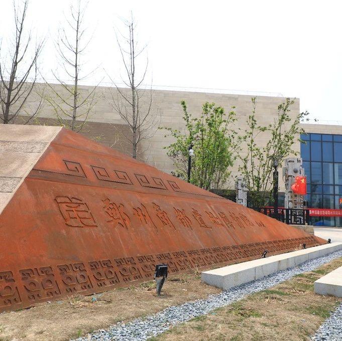 山河祖国,去郑州看华夏古国!郑州商城考古遗址公园本月底开放