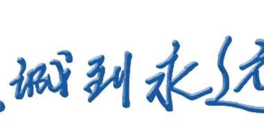 海尔智家服务千万家 陕西省社区公益服务行暨海尔爱到家2.0启动