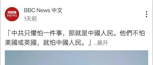 BBC带节奏,结果带到中国主旋律上......网友:这是最高赞美