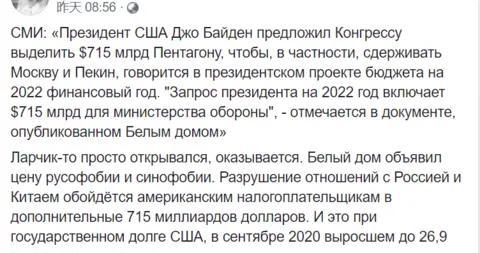 """扎哈罗娃:美国白宫宣布了""""中俄恐惧症""""的价格,7150亿美元"""