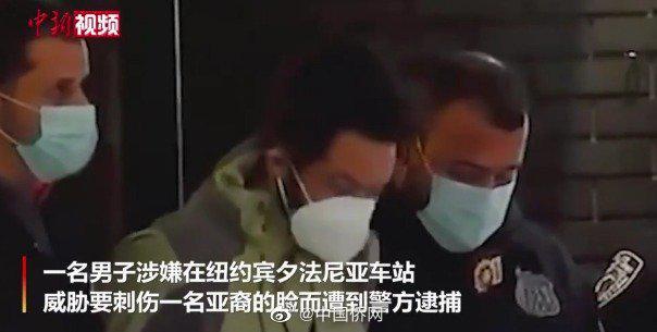 纽约男子威胁刺伤亚裔 不料对方是卧底警员