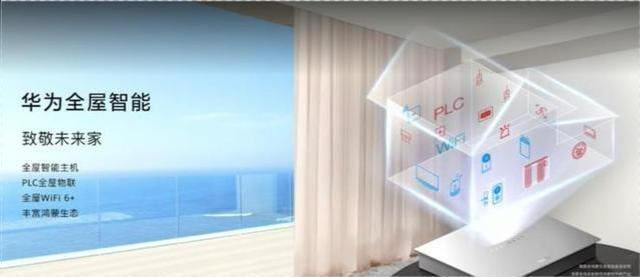 华为全屋智能带来了这些产品 将房屋变成真正的智能家居