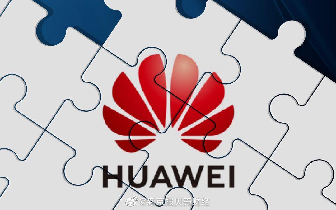 华为徐直军:预计2021年将有1亿台设备体验鸿蒙系统