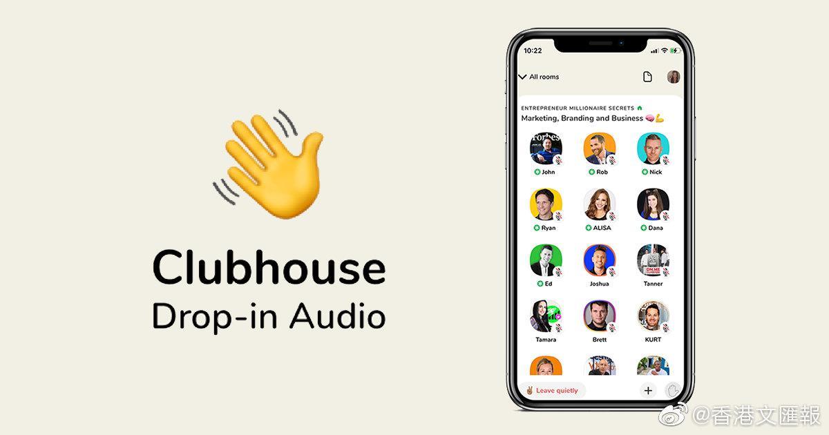 130万Clubhouse用户资料疑外泄 港私隐公署跟进