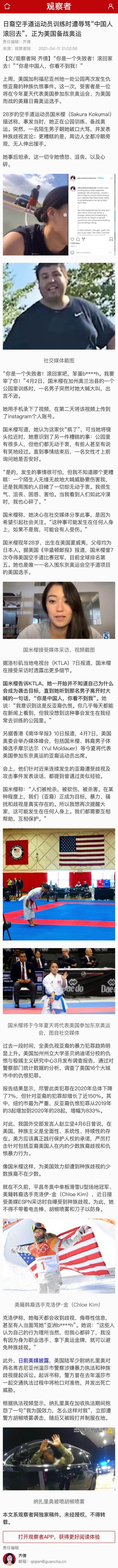 """日裔空手道运动员正为美国备战奥运,却遭辱骂""""中国人滚回去"""""""