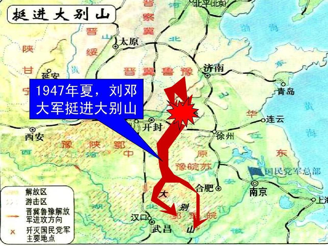 羊山集战役后刘邓大军挺进大别山直接促成战争形势逆转
