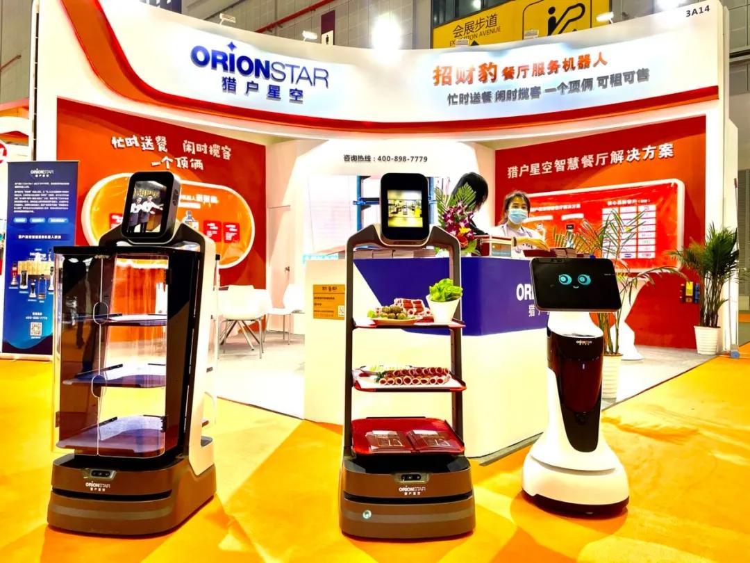 定义餐厅服务机器人,猎户星空参展上海国际酒店及餐饮业博览会