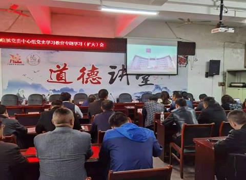 宜宾市仙临镇党委中心组党史教育专题学习(扩大)会