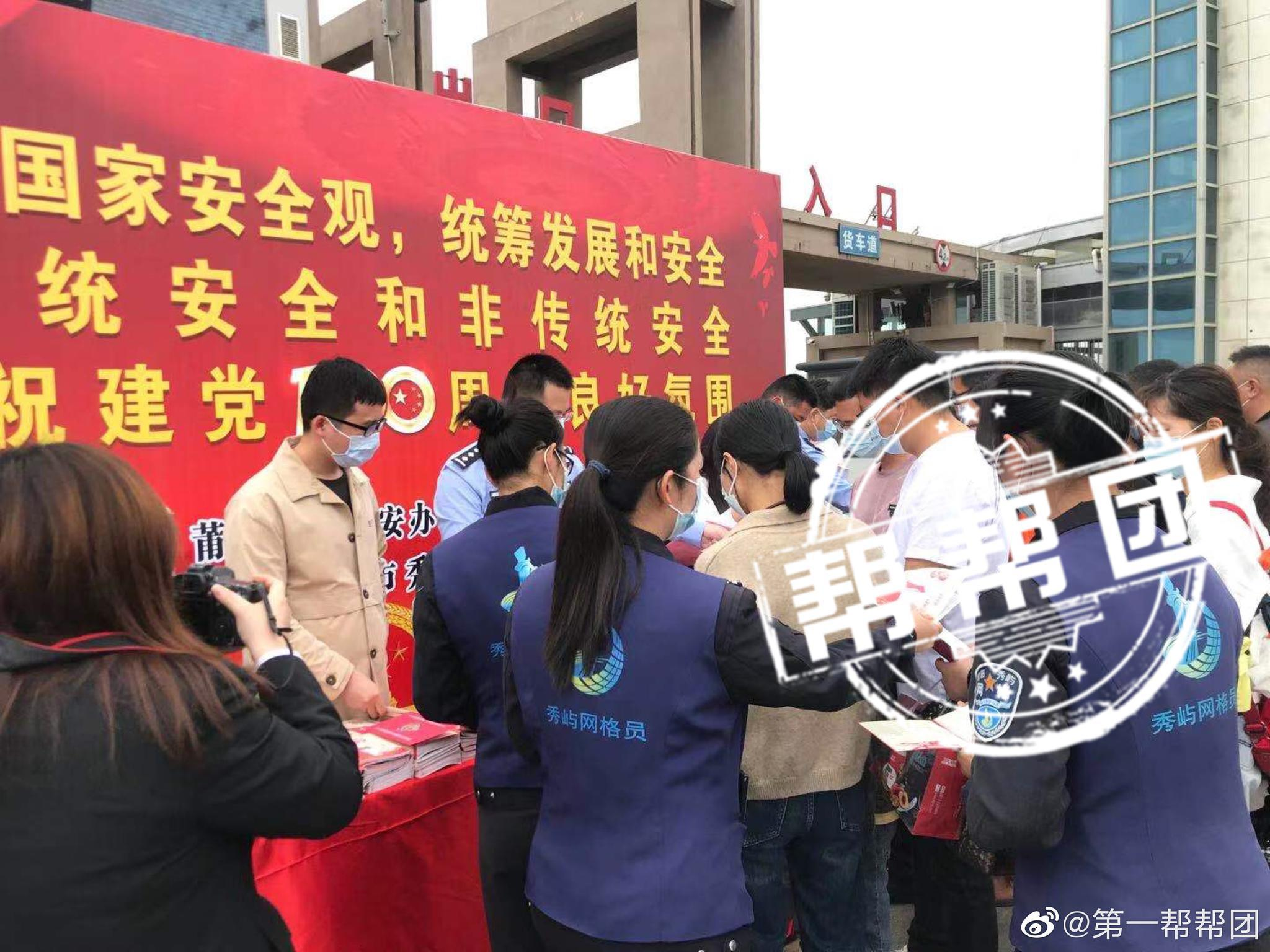 莆田市开展国家安全宣传活动