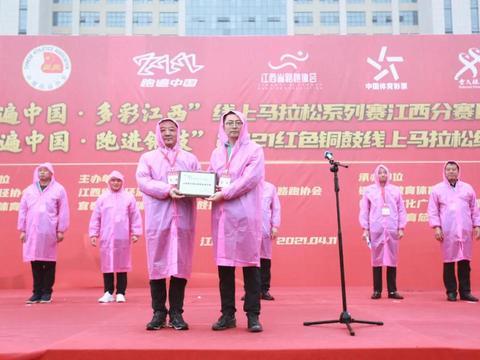 """""""跑遍中国·跑进铜鼓""""红色铜鼓线上马拉松线下起跑仪式成功举行"""