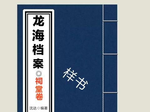 我国县域首本祠堂档案大全之书《龙海档案·祠堂卷》将出版