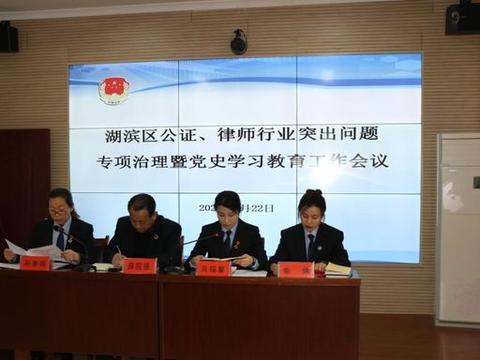 三门峡湖滨区司法局召开全区公证、律师行业突出问题专项治理会议
