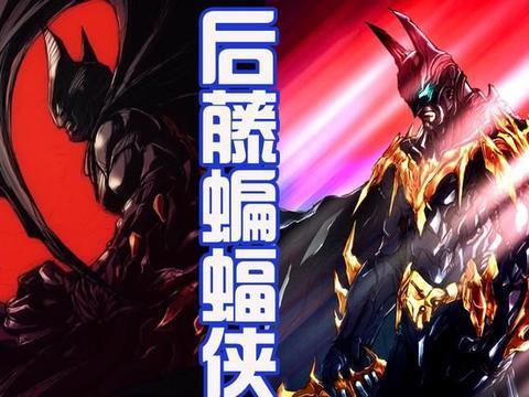 奥特曼设计师后藤也爱超级英雄,重绘黑金版蝙蝠侠,颜值很高!