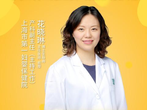 直播|上海市第一妇婴保健院花晓琳:高龄妊娠的风险及防范