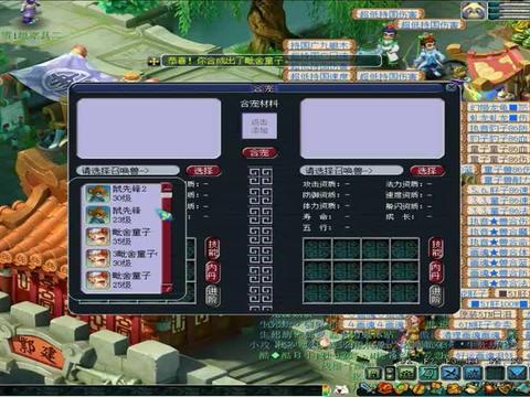 梦幻西游:三十一组鼠先锋炼妖,老板要求合出五个高攻资高速资的