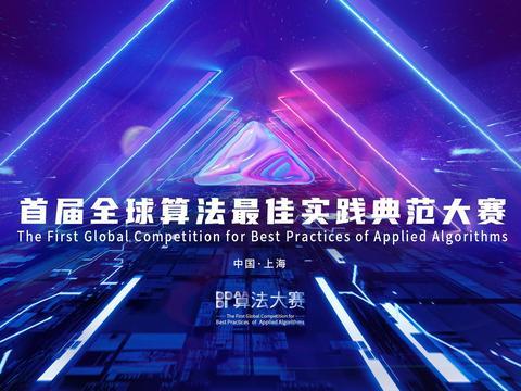 寻找全球算法实践的典范新星!首届全球算法最佳实践典范大赛开启