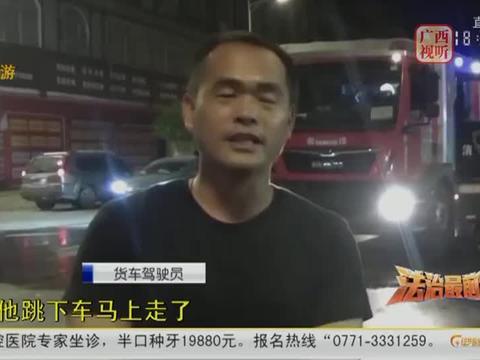 玉林:轿车失控撞货车瞬间起火,视频监控还原事故瞬间