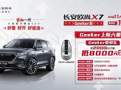 车内外人脸智控,10万级智能标杆!长安欧尚X7 Geeker版来了!