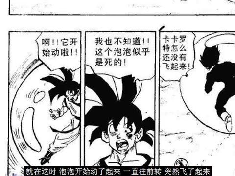 龙珠零界篇96:悟空想让泡泡起飞,贝吉塔:难道是姿势不对?