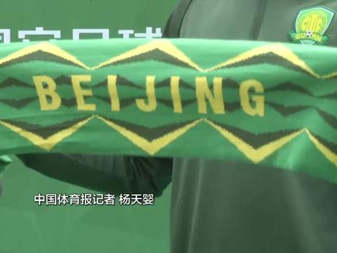 今天,北京国安新援集体亮相!