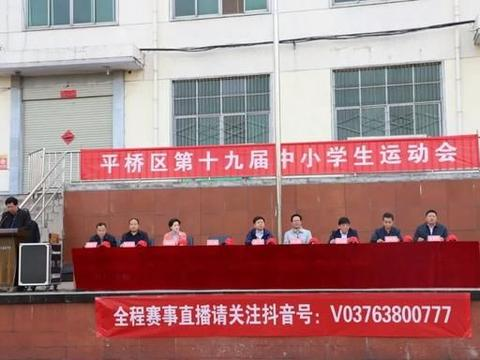 平桥区举行第十九届中小学生运动会