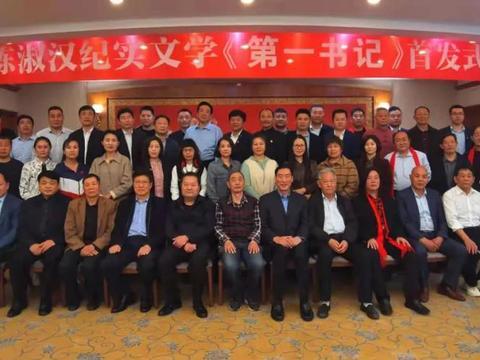 纪实文学《第一书记》首发式在临沂市陶然居大酒店举行