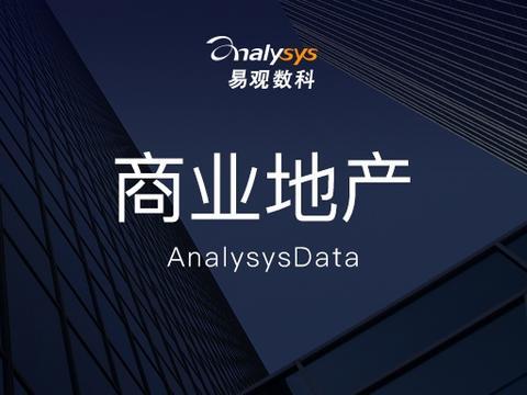 """易观数科商业地产Demo上线!数据化运营为用户创造更多""""新意"""""""