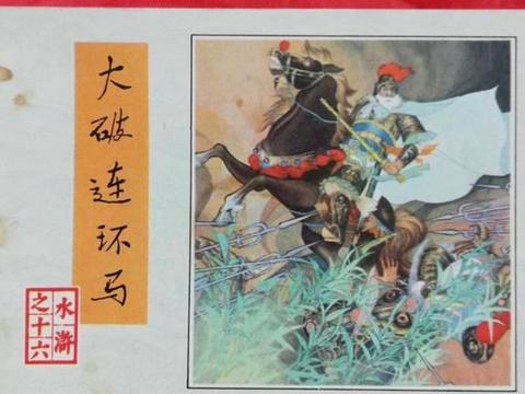 《水浒传》十大战役排名,三打祝家庄只能排末尾