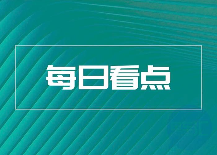 """海马汽车计划""""十四五""""期间规划60万台新能源车等8条快讯"""