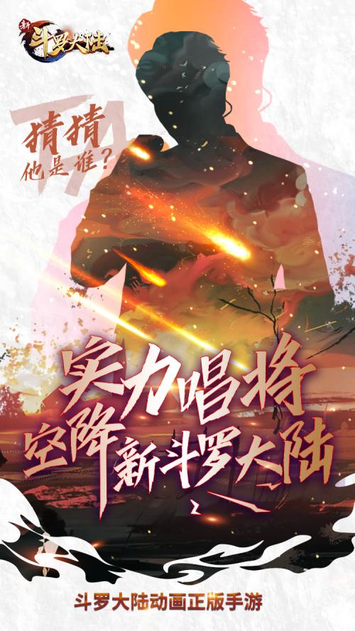 """探秘斗罗""""游戏金曲库""""计划 《新斗罗大陆》为魂师定制歌曲"""