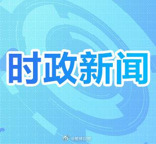 榆林市人民代表大会常务委员会关于接受杨怀智辞去榆林市人大常委会副主任职务请求的决定