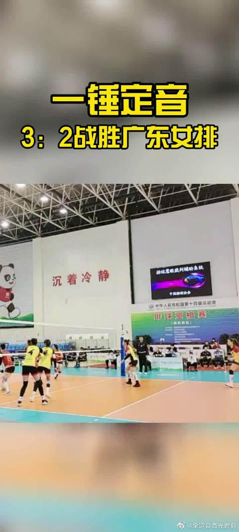 最后一球一锤定音,全运会资格赛战胜广东女排……