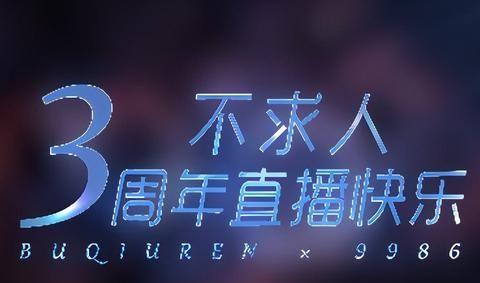 """快手辛巴闹""""退网乌龙"""",虎牙""""骚音杯""""主播赵俊夺冠"""