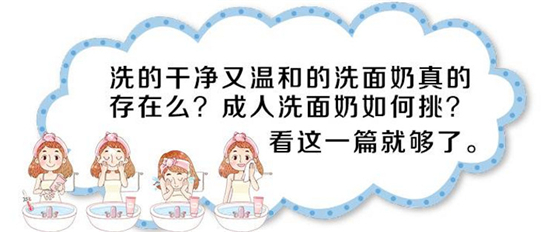敏感肌肤洗面奶推荐 温和好用的洗面奶排行榜 效果好还不贵