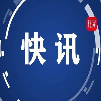 云南省纪委监委赴25个边境县市专项监督