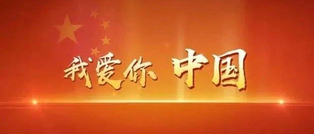 红色经典 唱响百年—《我爱你中国》