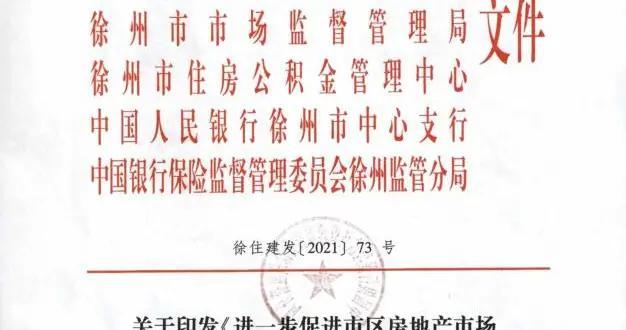 徐州出台楼市新政:建立土拍熔断机制 制定区域年度商品住房最高限价