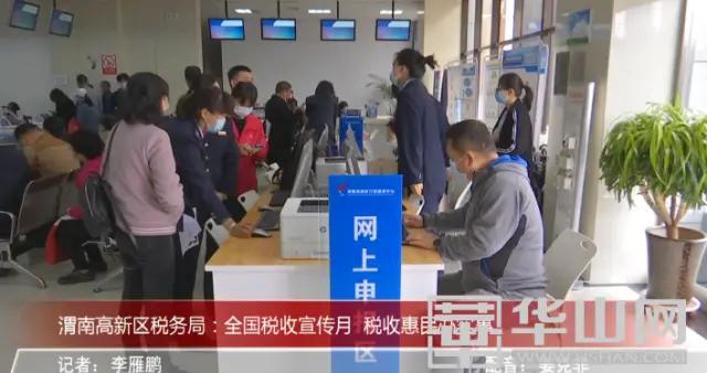 渭南高新区税务局:全国税收宣传月 税收惠民办实事