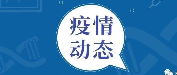 【疫情动态】4月11日云南省新冠肺炎疫情情况:新增确诊病例2例
