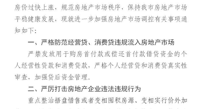 浙江绍兴加强楼市调控:严查制造虚假热销行情、助推投机炒房行为