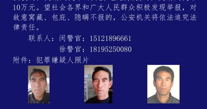 宁夏发生一起重大刑事案件,警方最高悬赏10万缉拿此人