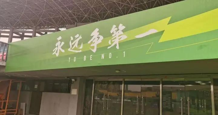 2021赛季中超点将台②|北京国安赛前评估:永远争第一,这次拿第一的机会来了?