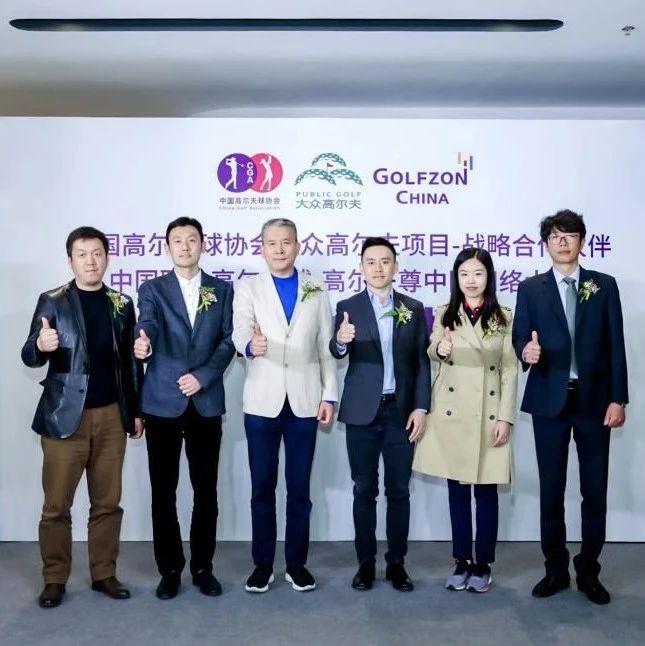 中国高尔夫球协会大众高尔夫项目与高尔夫尊中国 战略合作、中国职业高尔夫球-高尔夫尊中国网络大赛签约仪式璀璨启幕!
