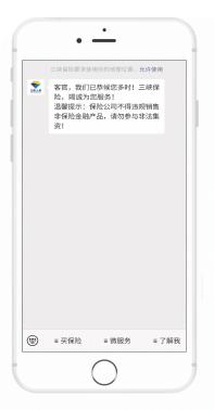 """三峡人寿官方微信公众号""""三峡保险""""改版啦!新版块贴心指数Max!"""