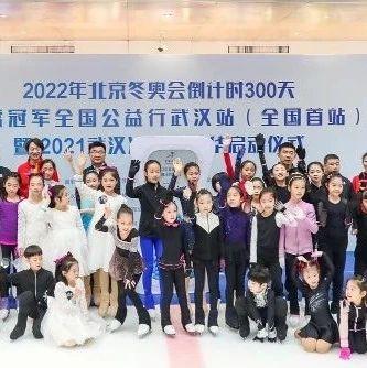 世界冠军相聚英雄城 武汉冰雪嘉年华正式启动