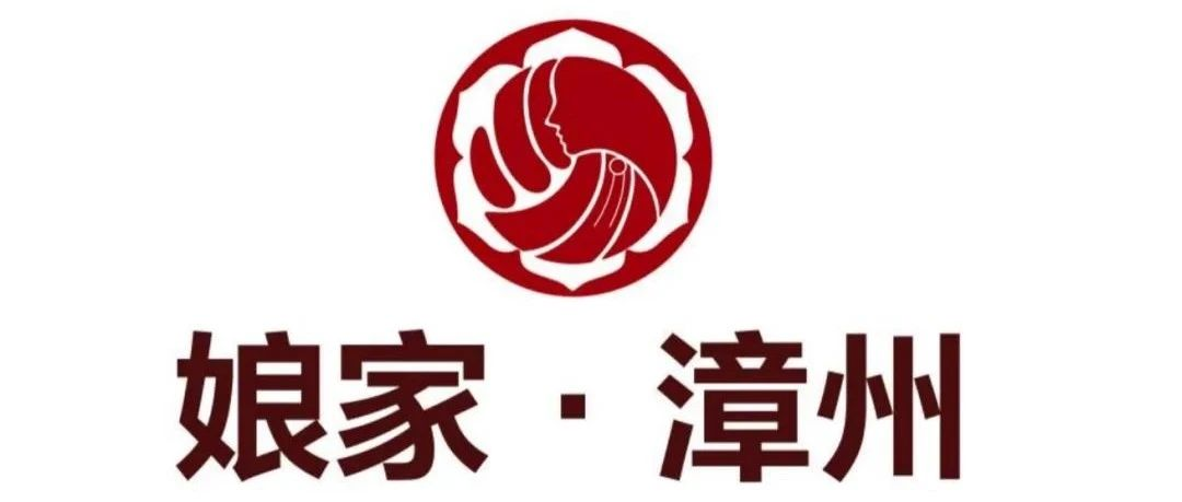 """""""中国女排娘家·漳州""""主题LOGO征集揭晓!"""