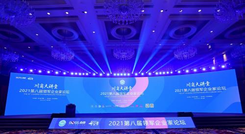 川商大讲堂暨2021第八届领军企业家论坛 盛大圆满举行