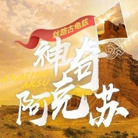 """阿克苏文旅产品在重庆""""一会一节""""上吸睛无数"""
