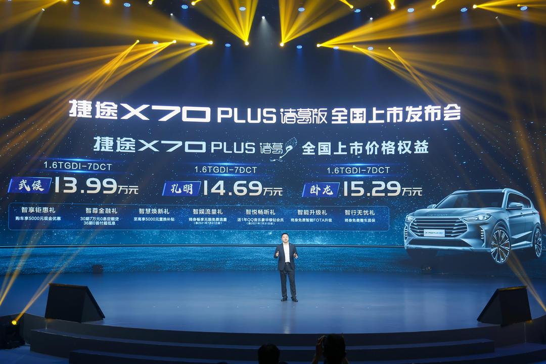 捷途X70 PLUS诸葛版正式上市,借智圣之名开启数字化转型